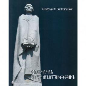 Армянская скульптура
