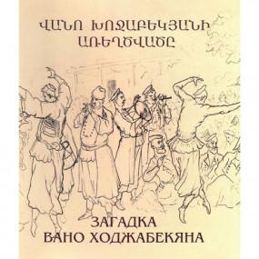 Mystery of Vano Khojabekian