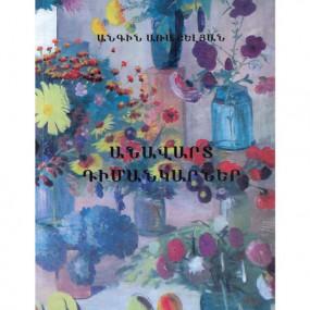 Անավարտ դիմանկարներ (հուշապատում Մեծ հայրենականում զոհված նկարիչների)