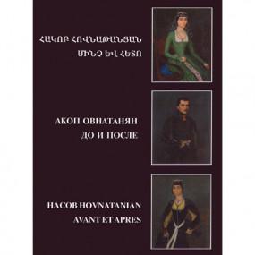 Акоп Овнатанян: До и после