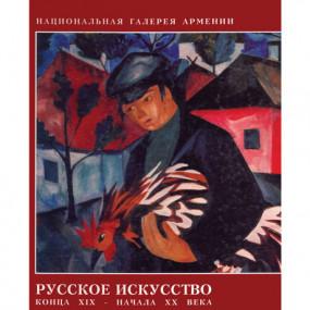 XIX դարավերջի – XX դարասկզբի ռուսական արվեստ (գեղանկար, գրաֆիկա):