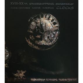Western European Clocks of XVIII-XX centuries