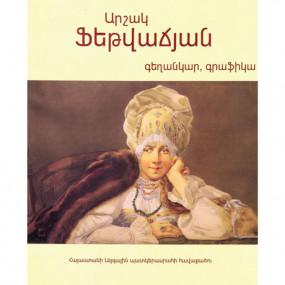 Արշակ Ֆեթվաճյան. գեղանկար, գրաֆիկա