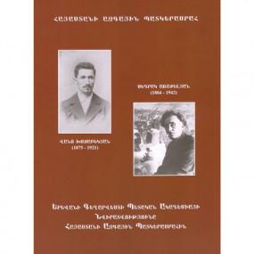 Дар Ереванской Государственной художественной академии Национальной галерее Армении