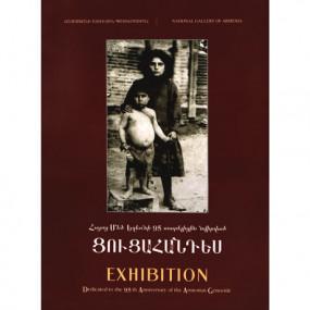 Выставка, посвященная 95-летию Геноцида армян