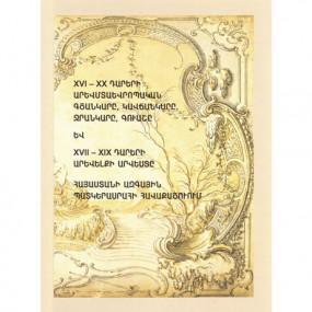 XVI-XX-րդ դարերի արևմտաեվրոպական գծանկարը, կավճանկարը, ջրանկարը, գուաշը և XVII-XIX դարերի արևելքի արվեստը