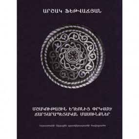 Аршак Фетваджян. Архитектурные реликвии, спасшиеся от культурного геноцида