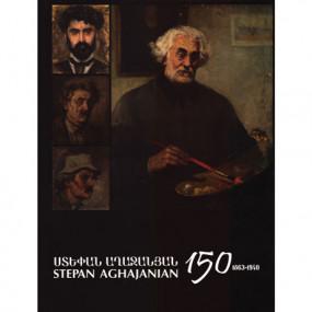 Ստեփան Աղաջանյան-150 (1863-1940)
