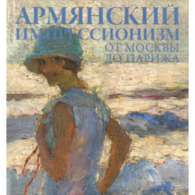 Հայկական իմպրեսիոնիզմ. Մոսկվայից մինչև Փարիզ