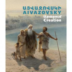 Ованнес Айвазовский. Сотворение