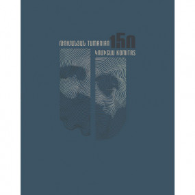 Комитас-Туманян-150